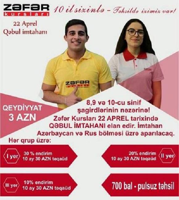 22 apreldə olacaq Qəbul imtahanına bilet alın - 1
