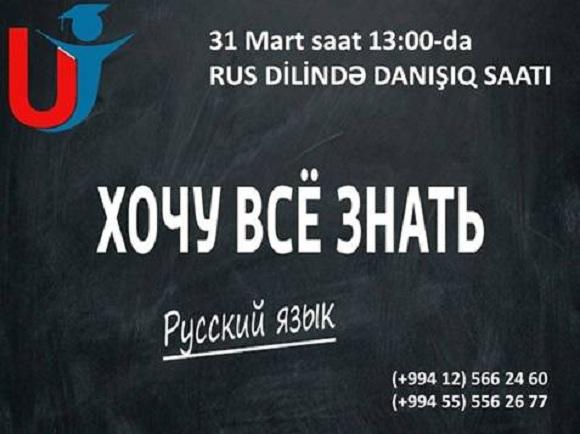 Mərkəzimızdə Rus dilində danışıq saatı keçiriləcəkdir - 1