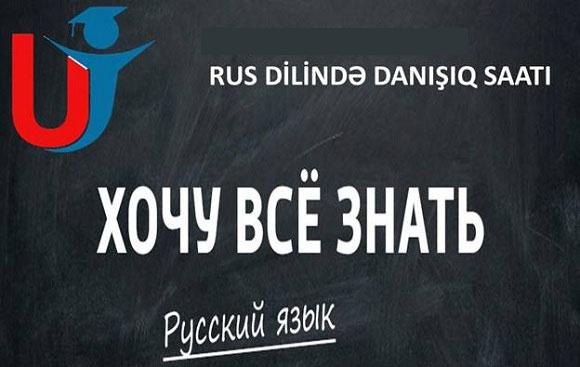 «ХОЧУ ВСЁ ЗНАТЬ» adlı Rus dilində danışıq saatı - 1